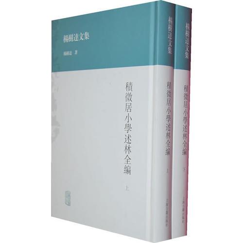 积微居小学述林全编(全二册)