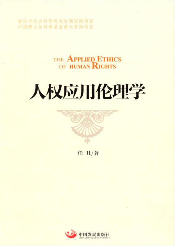 人权应用伦理学