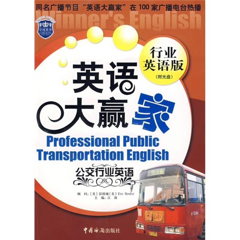 公交行业英语(行业英语版)