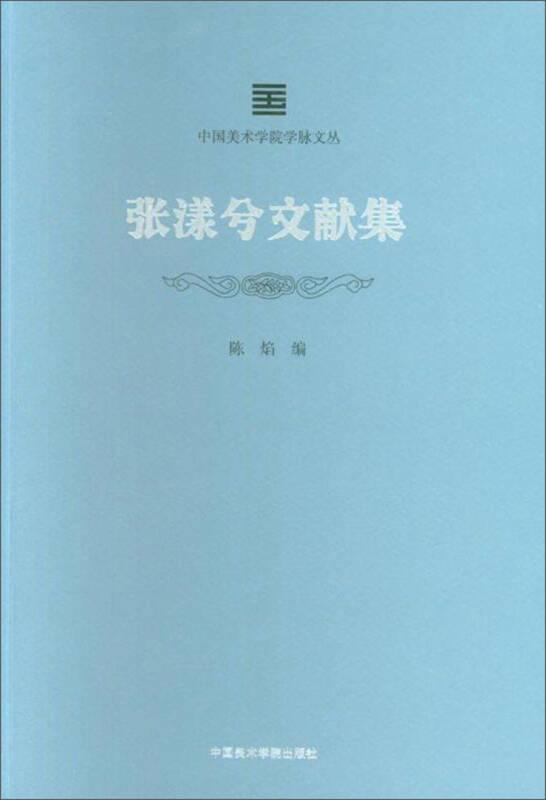 张漾兮文献集/中国美术学院学脉文丛
