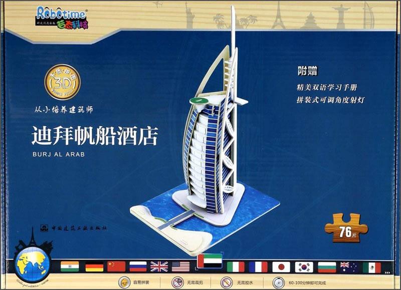 3D木质拼图从小培养建筑师:迪拜帆船酒店(76片)