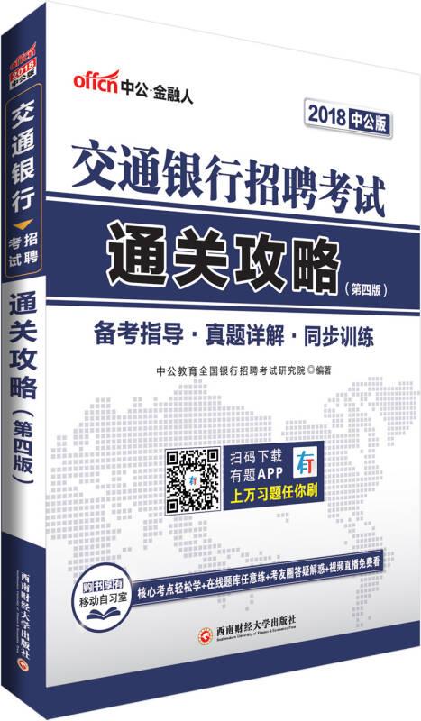 中公版·2018交通银行招聘考试:通关攻略(第4版)