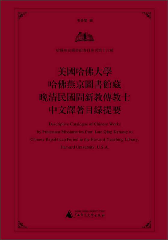 美国哈佛大学哈佛燕京图书馆藏晚清民国间新教传教士中文译著目录提要
