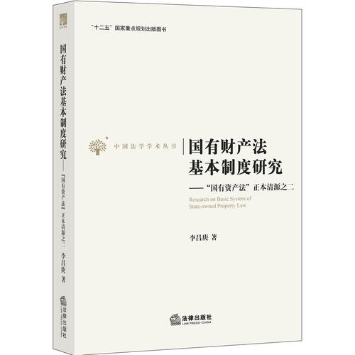 国有财产法基本制度研究