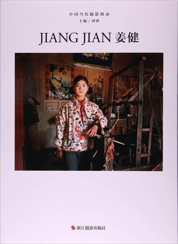 姜健/中国当代摄影图录