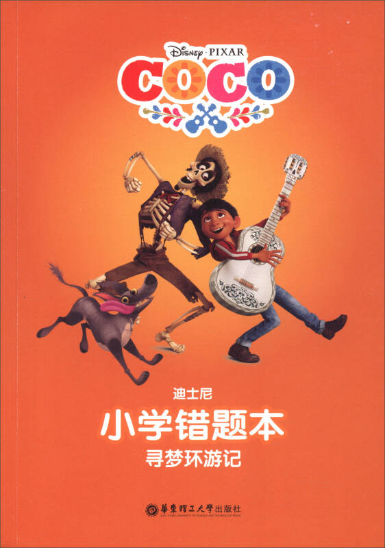 寻梦环游记/迪士尼·小学错题本(天猫专供)