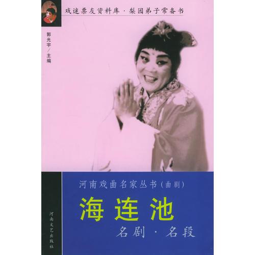 海连池名剧名段——河南戏曲名家丛书