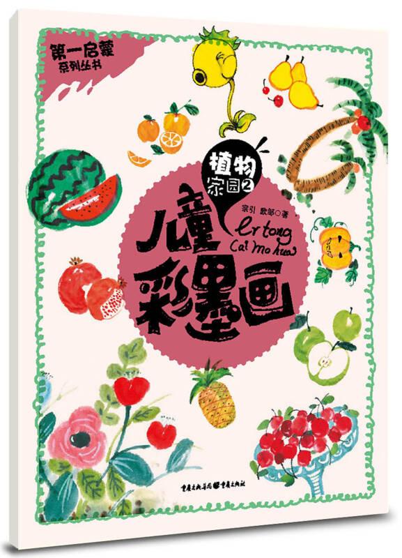儿童彩墨画:植物家园2