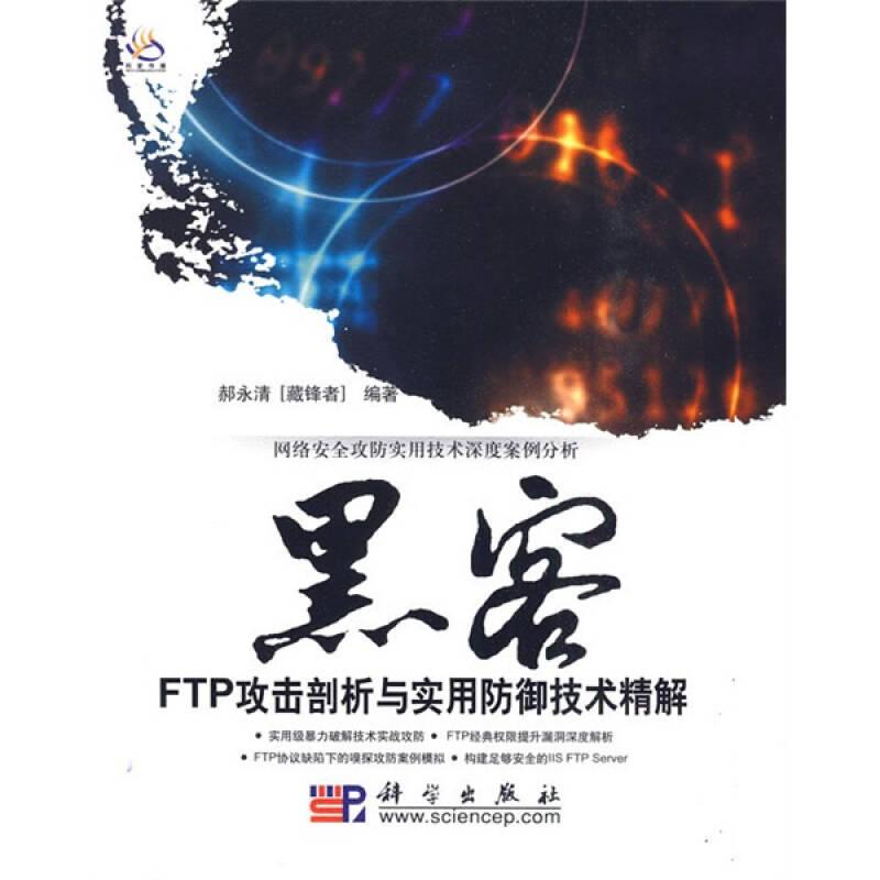 黑客FTP攻击剖析与实用防御技术精解