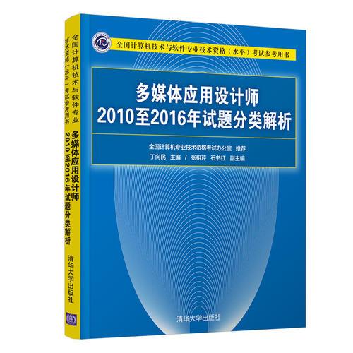 多媒体应用设计师2010至2016年试题分类解析