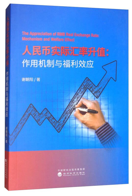 人民币实际汇率升值:作用机制与福利效应