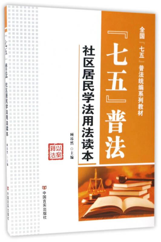 """""""七五""""普法/全国""""七五""""普法统编系列教材·社区居民学法用法读本"""