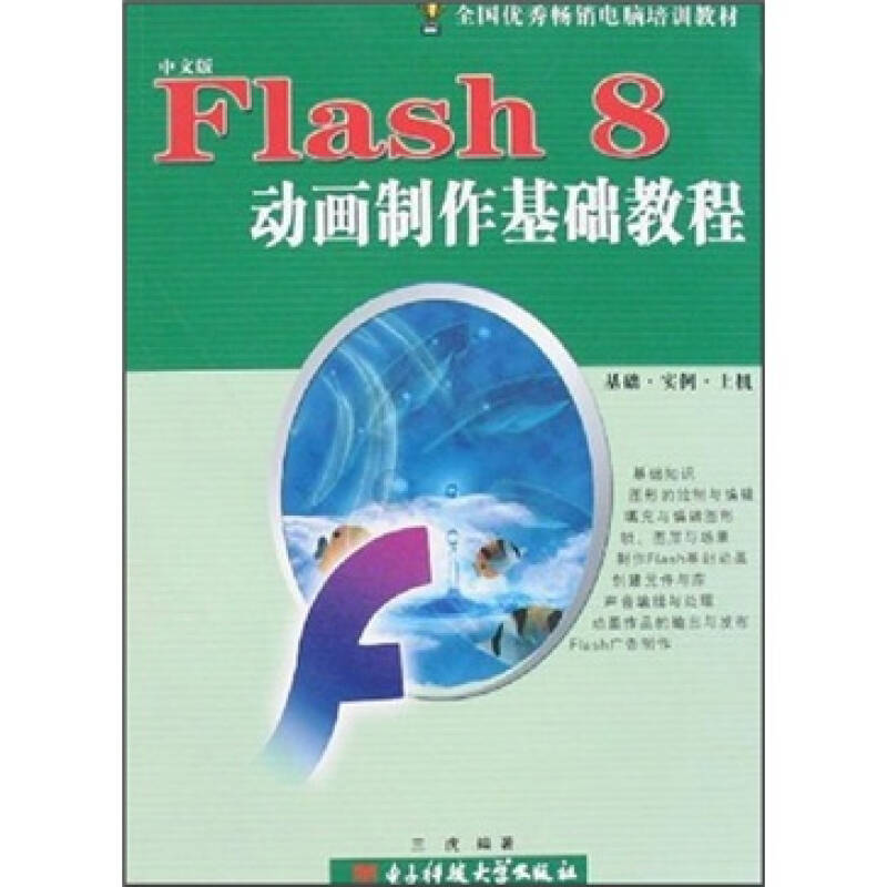 Flash 8动画制作基础教程