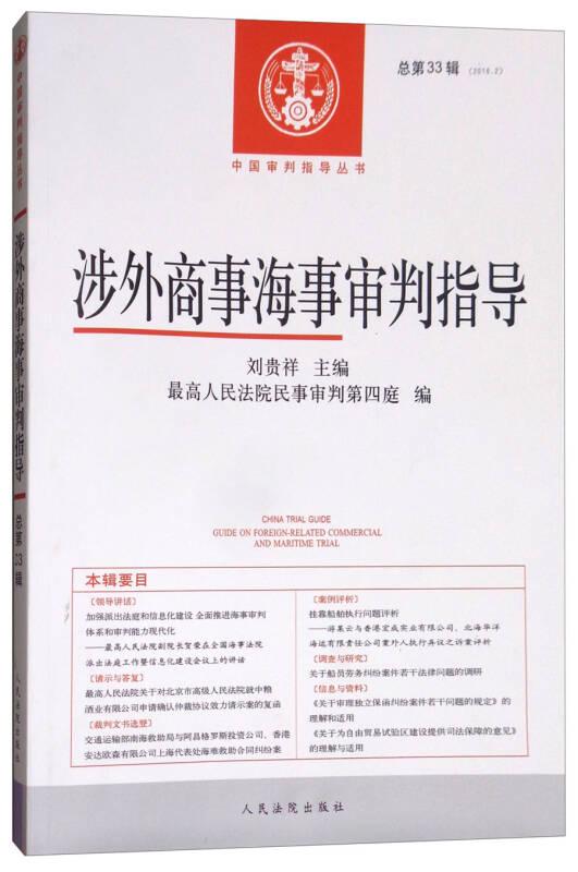 涉外商事海事审判指导(2016.2 总第33辑)/中国审判指导丛书