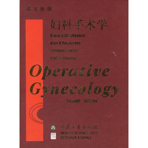 妇科手术学(英文原版)