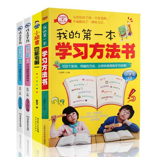名牌小学升学夺冠必读(全4册)趣味学习方法+感人励志故事+满分作文技巧,帮助孩子轻松打败学习压力、快乐提高学习成绩