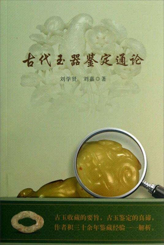 古代玉器鉴定通论