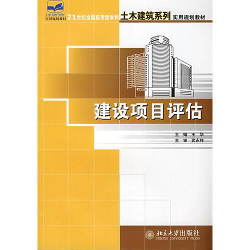 21世纪全国应用型本科土木建筑系列实用规划教材——建设项目评估