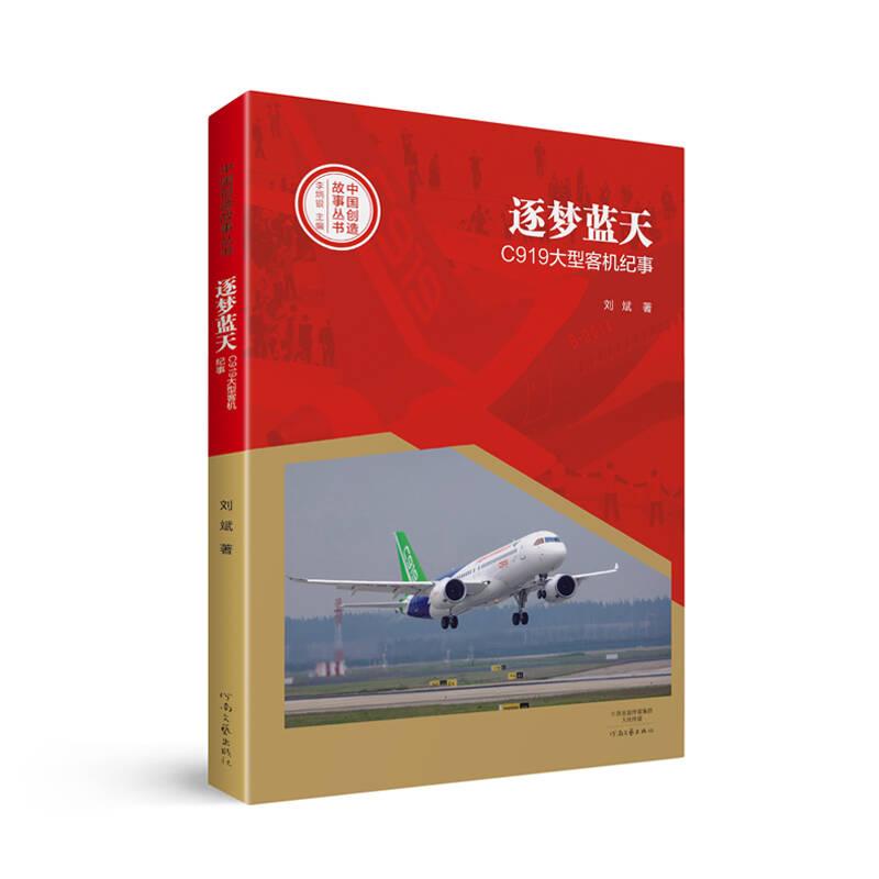 中国创造故事丛书:逐梦蓝天:C919大型客机纪事