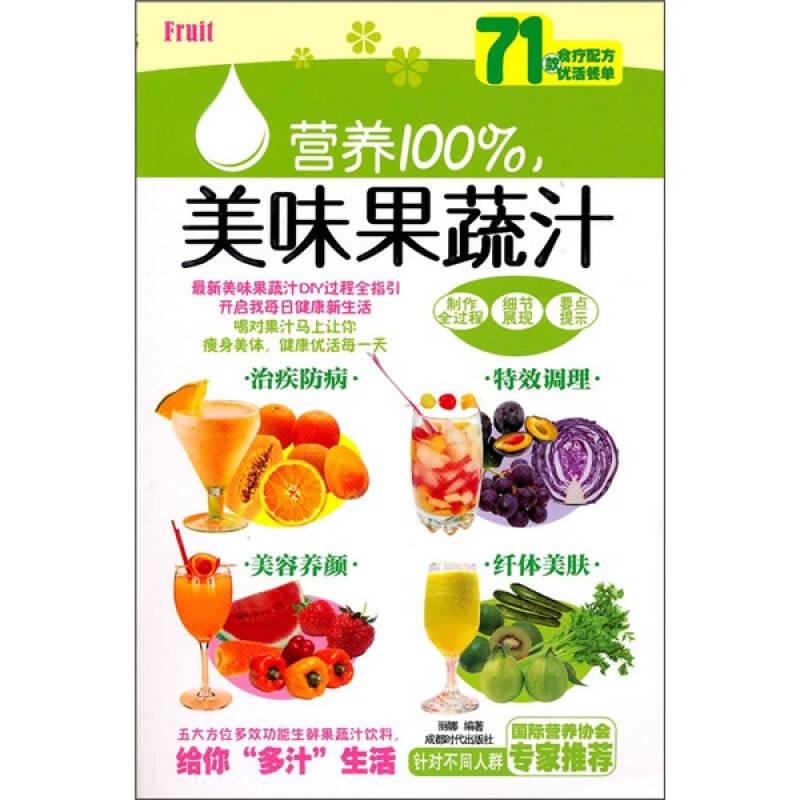 营养100%美味果蔬汁