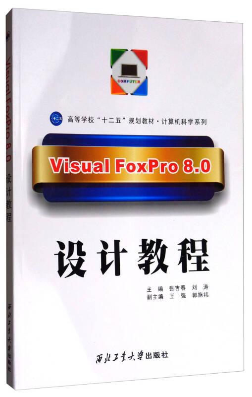 "Visual FoxPro 8.0设计教程/高等学校""十二五""规划教材·计算机科学系列"