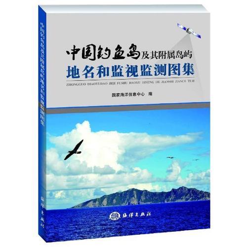 中国钓鱼岛地名和监视监测图集