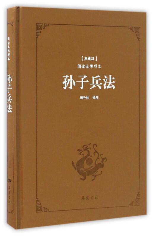孙子兵法(典藏版 阅读无障碍本)