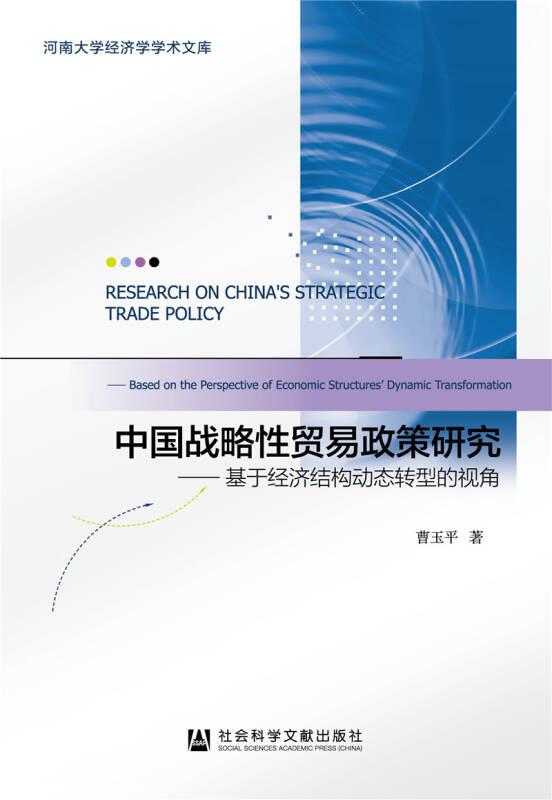 中国战略性贸易政策研究