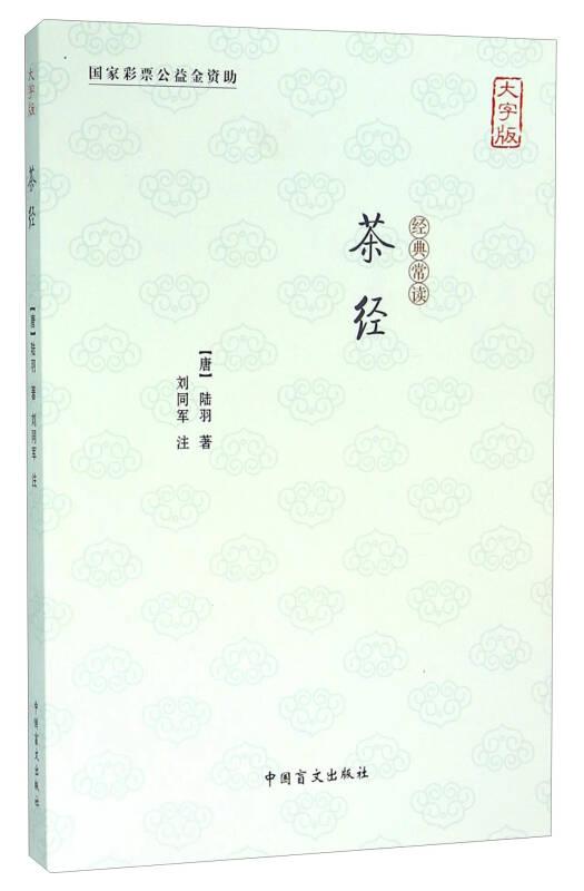 中国盲文出版社 经典常读 茶经