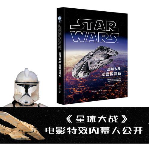 星球大战:塑造银河系(星球大战 电影艺术 乔治·卢卡斯)
