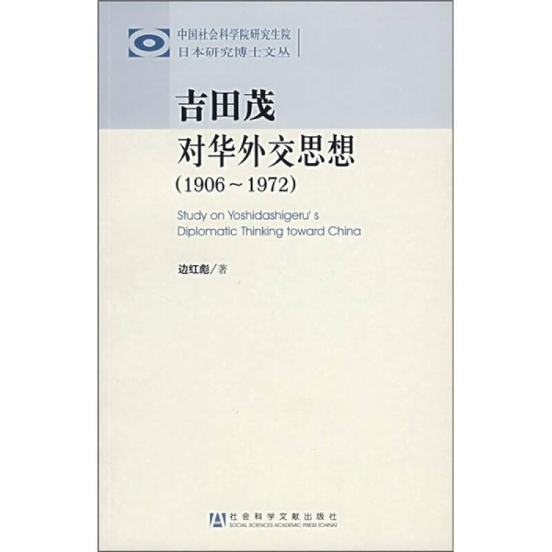 吉田茂对华外交思想(1906-1972)