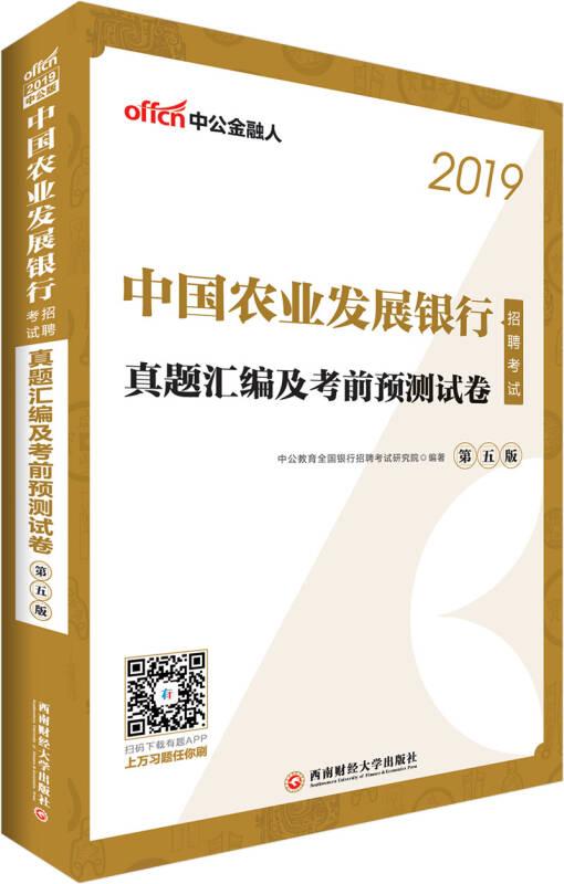 中公版·2019中国农业发展银行招聘考试教材:真题汇编及考前预测试卷