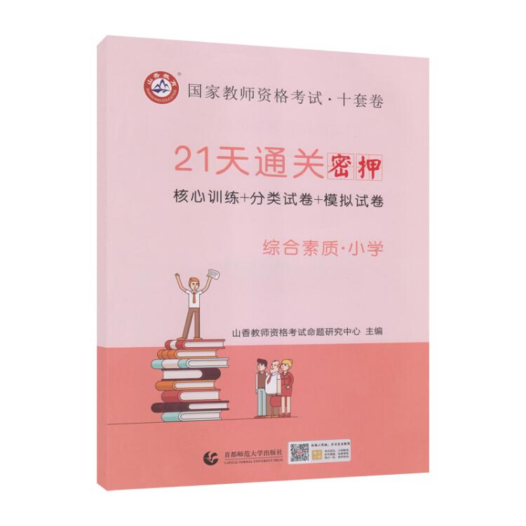 山香2019国家教师资格考试十套卷·21天通关密押:综合素质·小学