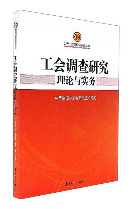 工会调查研究理论与实务/工会工作理论与实务丛书