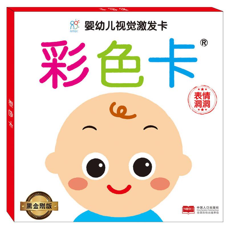 海润阳光·婴幼儿视觉激发卡·黑金刚版. 彩色卡·表情洞洞