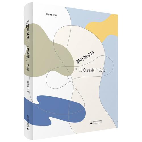"""新时期戏剧""""二度西潮""""论集"""