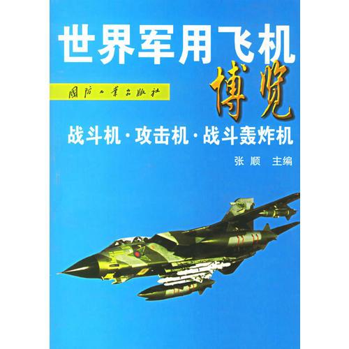 世界军用飞机博览  战斗机......