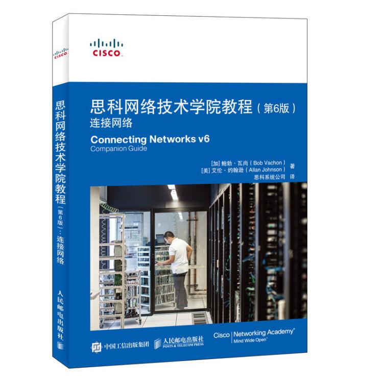 思科网络技术学院教程第6版连接网络