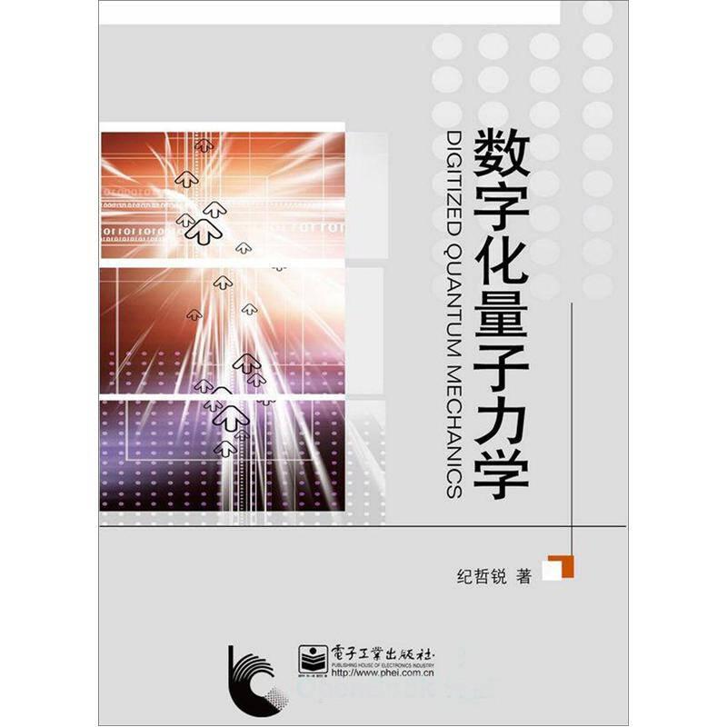 数字化量子力学