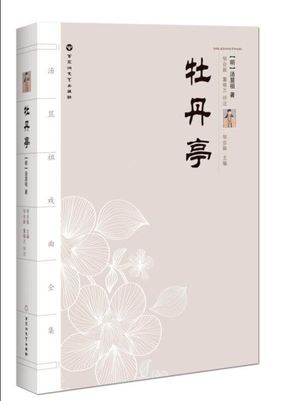 汤显祖戏剧全集:牡丹亭