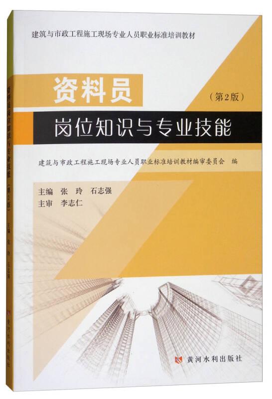 资料员岗位知识与专业技能(第2版)/建筑与市政工程施工现场专业人员职业标准培训教材