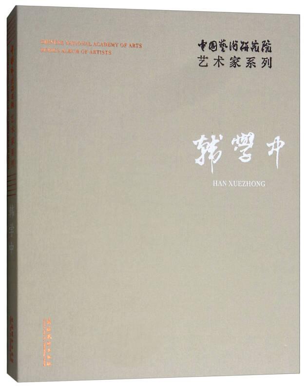 韩学中/中国艺术研究院艺术家系列