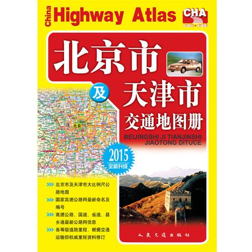 北京市及天津市交通地图册(2017版)