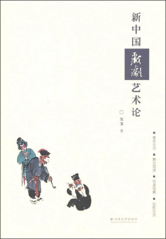 新中国戏剧艺术论