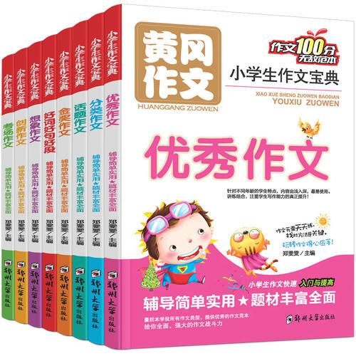 黄冈作文 小学生作文宝典(全8册)
