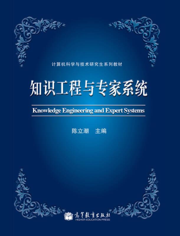 计算机科学与技术研究生系列教材:知识工程与专家系统