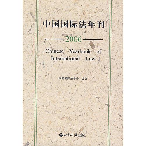 中国国际法年刊(2006)