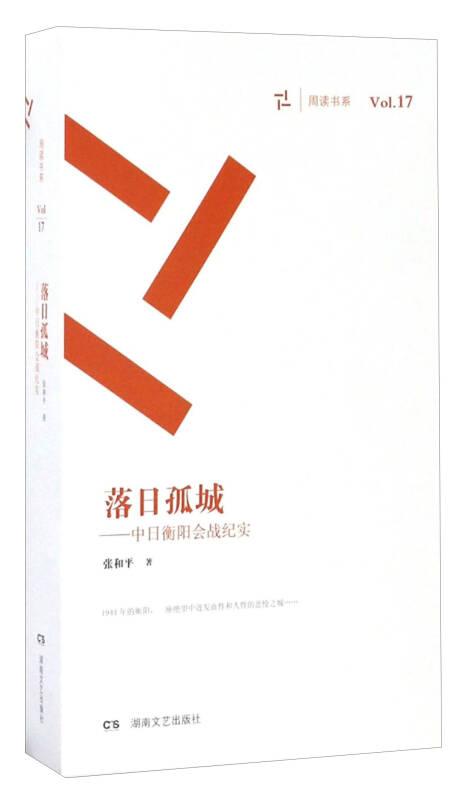 落日孤城 中日衡阳会战纪实(套装共3册)/周读书系