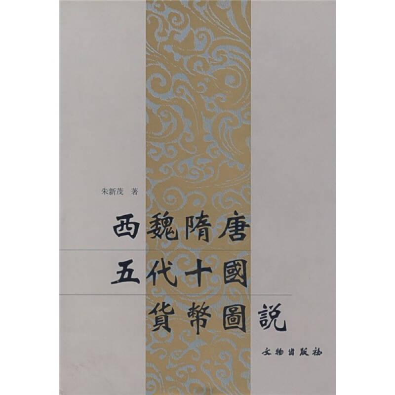 西魏隋唐五代十国货币图说