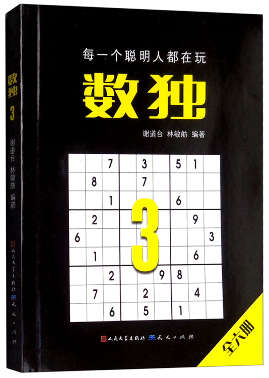 数独3(定制版)